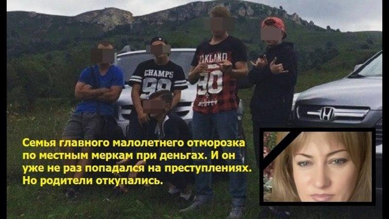 Банда малолеток зверски убили многодетную мать Псебай