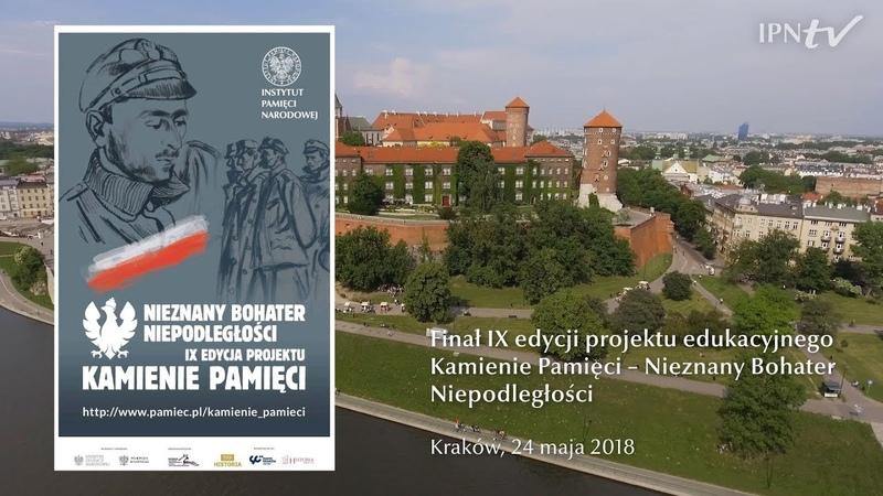 IPNtv Finał IX edycji projektu edukacyjnego Kamienie Pamięci Nieznany Bohater Niepodległości