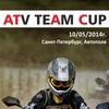 ATV TEAM CUP