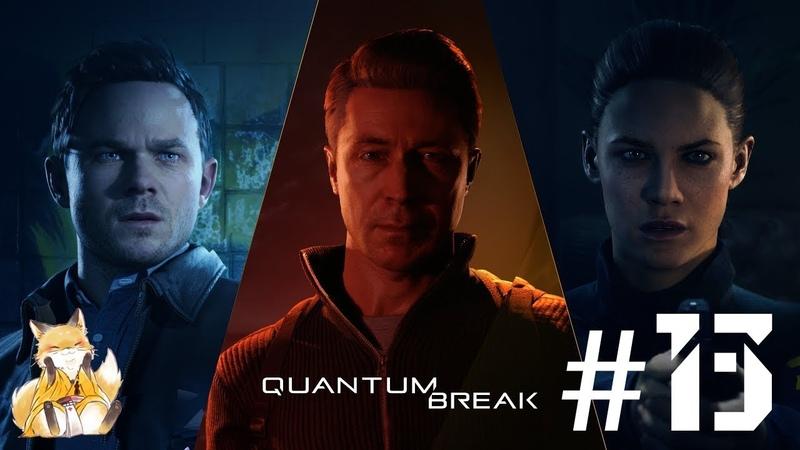 Quantum Break - 13 - Уилл, Полл, Джек. [Финал]
