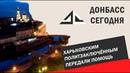 Ко Дню освобождения города харьковским политзаключённым передали помощь
