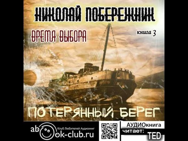 Николай Побережник - Потерянный берег 03: Бремя выбора 36