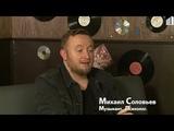 Любопытная Борода (3й выпуск) Михаил Соловьев-Группы