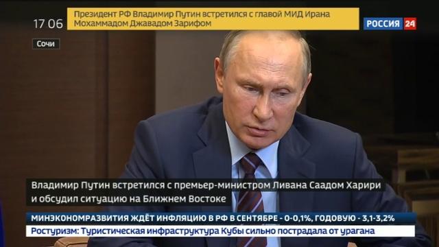 Новости на Россия 24 • Владимир Путин обсудил ситуацию на Ближнем Востоке с премьером Ливана