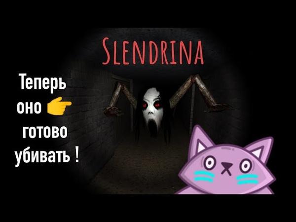 СЛЕНДРИНА ! ОБНОВЛЕНИЕ 😮 Slendrina the cellar 1