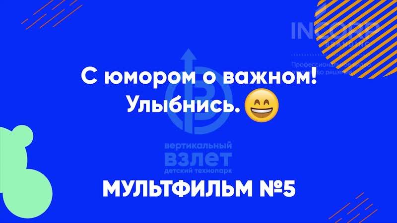 5. С юмором о профессиях будущего. Разработчик моделей БИГ ДАТА