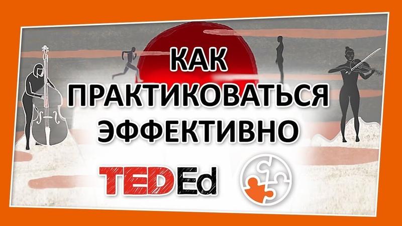 🔶 Как практиковаться эффективно… практически во всем TED Ed на русском