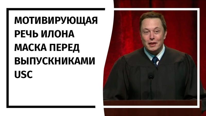 Мотивирующая речь Илона Маска перед выпускниками USC 16 05 2014 На русском