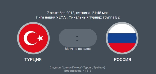 Футбол, Лига наций 2018 Турция — Россия: когда, во сколько смотреть матч, где будет прямая трансляция