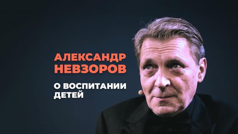 Александр Невзоров о воспитании детей