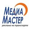 Медиа-Мастер реклама на транспорте Калининград