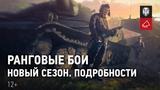 Дневники разработчиков: новый сезон ранговых боев