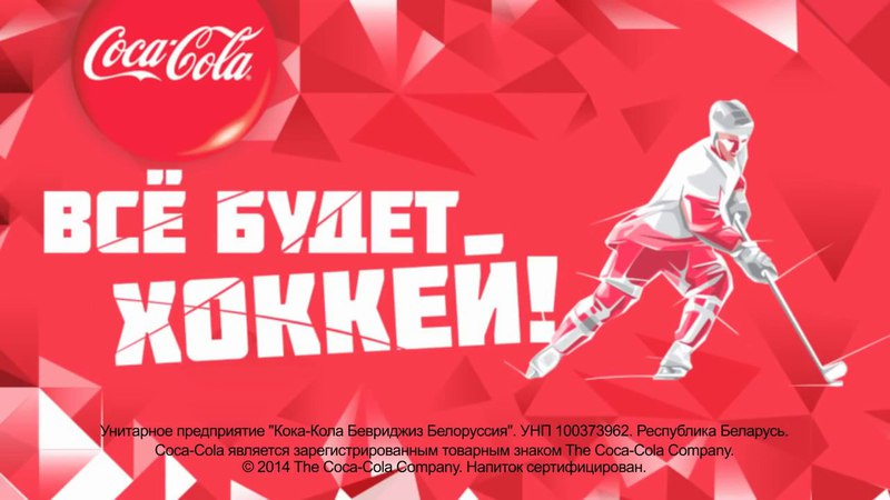 Никита Камадей Nikita Kamadey Реклама Coca Cola Серебряная трель