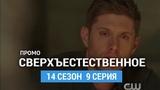 Сверхъестественное 14 сезон 9 серия Промо (Русская Озвучка)