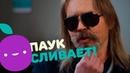 СЛИВА Интервью Тукитук с Сергеем Пауком Троицким