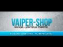 как приобрести товар в магазине vaiper