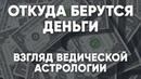 Откуда берутся деньги Взгляд Ведической Астрологии