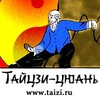 Тайцзи-Цюань, Цигун (Москва)