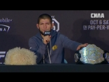 Пресс-конференция_после_UFC_229._Хабиб_Н.mp4