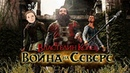 БИТВА НА ФОРНОСТЕ ► The Lord of the Rings: War in the North