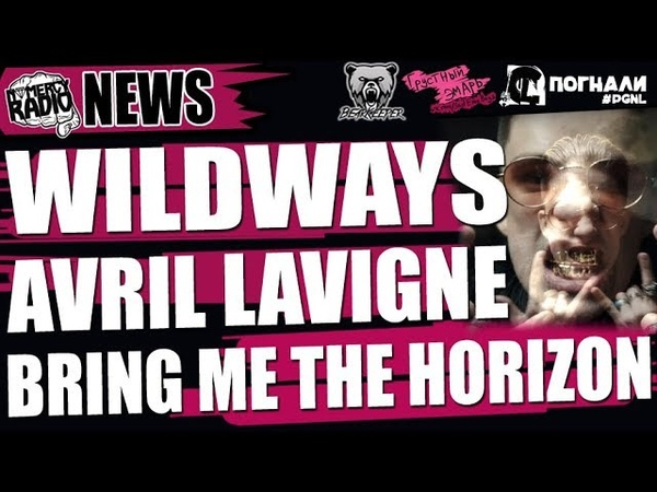 WILDWAYS | BRING ME THE HORIZON | AVRIL LAVIGNE | JANE AIR | While She Sleeps - NOMERCY RADIO NEWS