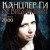 """30 апреля - День Рождения """"Bregan D'Ert""""!"""
