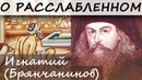 О расслабленном. Игнатий (Брянчанинов). Наказания Божии