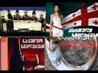 Qartuli simgerebi CD1 (ქართული სიმგერები CD1 ) [OFFICIAL VIDEO]