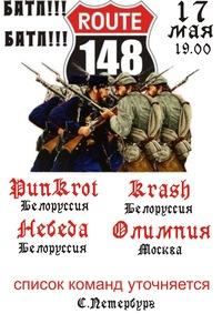 Белорусы в ROUTE 148  17 мая