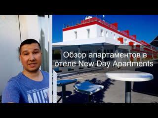 Обзор апартаментов в New Day Apartments отеля компании Real Gold   Руслан Кагарманов   VIP Club