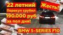 Как я купил б/у BMW 5 (F10) с пробегом за 799.000 руб. 2019 группа: avtooko сайт: Предупрежден