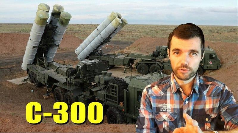 С-300 уже в пути! Израиль плачет! Что это изменит?