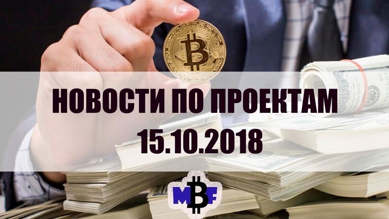 НОВОСТИ MinerToken 255eth CryptoMiningFarm Dominant Loany24 Cashbery FirstBlockchainFund 15 10 2018