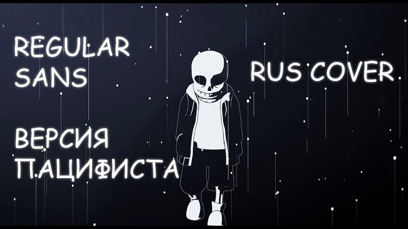[RUS COVER] Regular Sans | Undertale Song | Версия Пацифиста