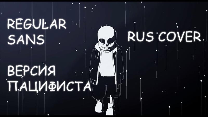 [RUS COVER] Regular Sans | Undertale Song | Версия Пацифиста