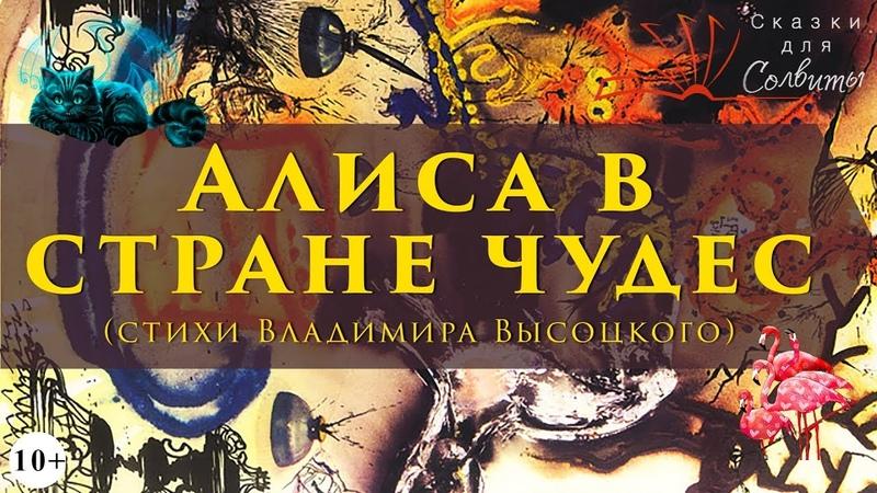 Алиса в стране чудес | Стихи Владимира Высоцкого для дискоспектакля по сказке Льюиса Кэрролла