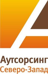Аутсорсинг Северо-Запад, 2 октября , Петрозаводск, id209387474