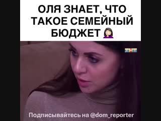 Оля хочет просто доступ к Диминой карточке... ведь именно это и есть общий бюджет!!! 😆😆😆
