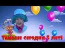 Детское слайд-шоу на заказ - День рождения - фотофильм, фото-презентация, видео из фотографий