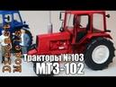Трактор МТЗ-102 масштабная модель 1/43, журналка ТРАКТОРЫ №103 МТЗ102 модель ТракторМТЗ102