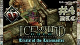 Icewind Dale Heart of Winter - Trials of the Luremaster Прохождение DLC #4 Замок Малударек