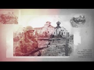 Помни Донбасс! Памяти погибших добровольцев и ополченцев при защите Донбасса пос