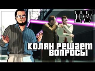 Bulkin КОЛЯН РЕШАЕТ ВОПРОСЫ! (ПРОХОЖДЕНИЕ GTA IV #23)