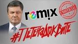 ESTRADARADA - Пете Надо к Вите (Unofficial Petya Edition)