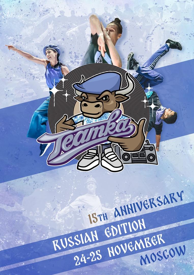 "Афиша Москва ""TEAMKA-2018""-15th anniversary dance battle"