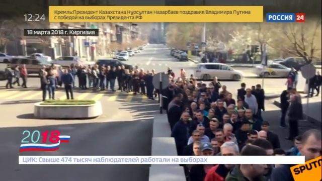 Новости на Россия 24 • Перед избирательными участками за рубежом выстраивались очереди