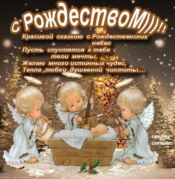 Поздравления с рождеством христовым крестнику в прозе