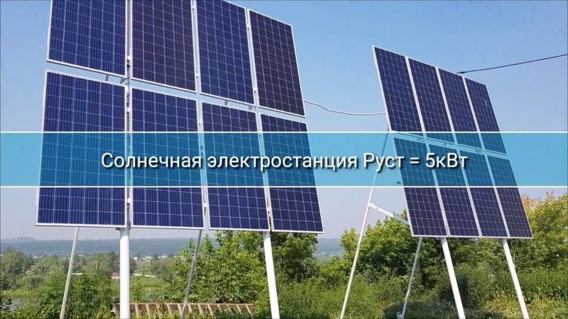 Питание загородного дома от солнечных батарей