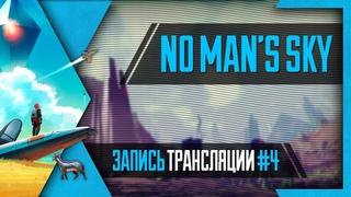 PHombie против No Man's Sky! Запись 4!