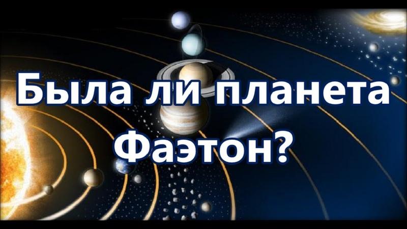 Неизвестная планета Фаэтон - фантастика или реальность? ǀ Тайны и загадки космоса.